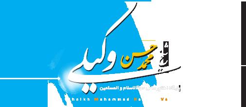 پایگاه اطلاعرسانی و نشر آثار حجةالاسلام و المسلمین وکیلی